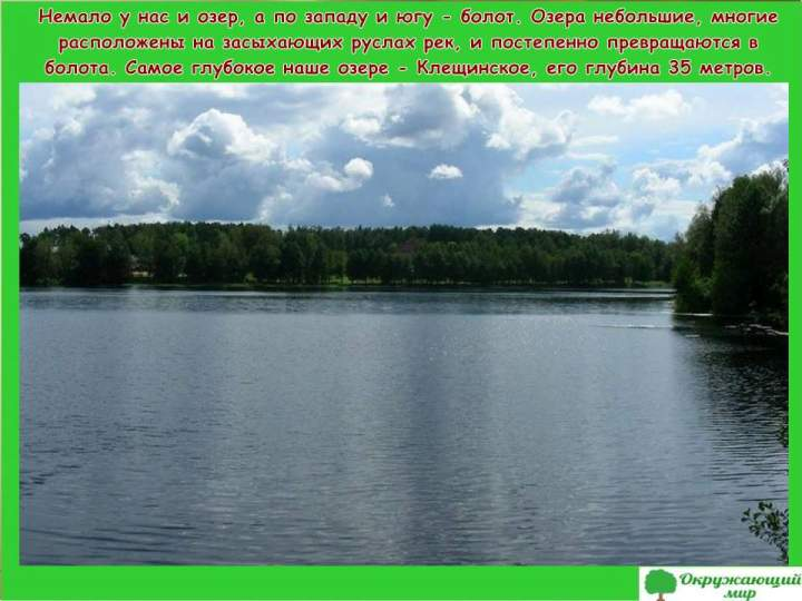 Озера Ивановской области