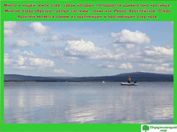 Озера Забайкальского края