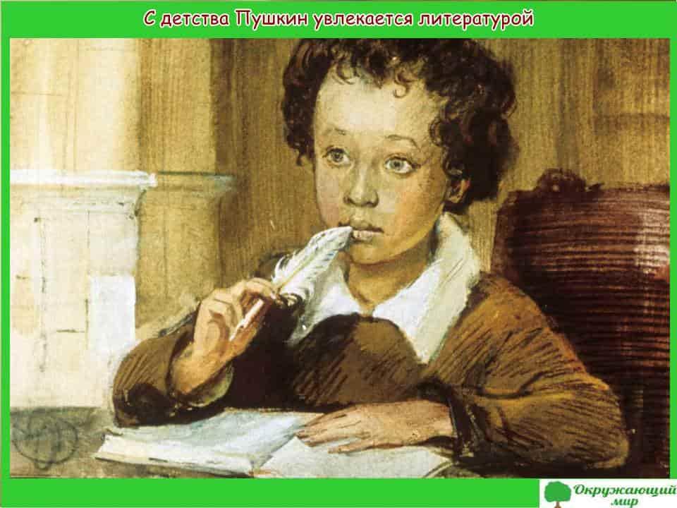 Пушкин пишет стихи