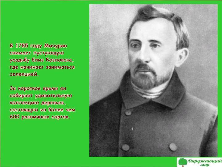 Юность Ивана Мичурина