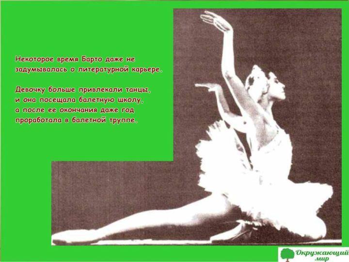 Танцы и литературная карьера Агнии Барто