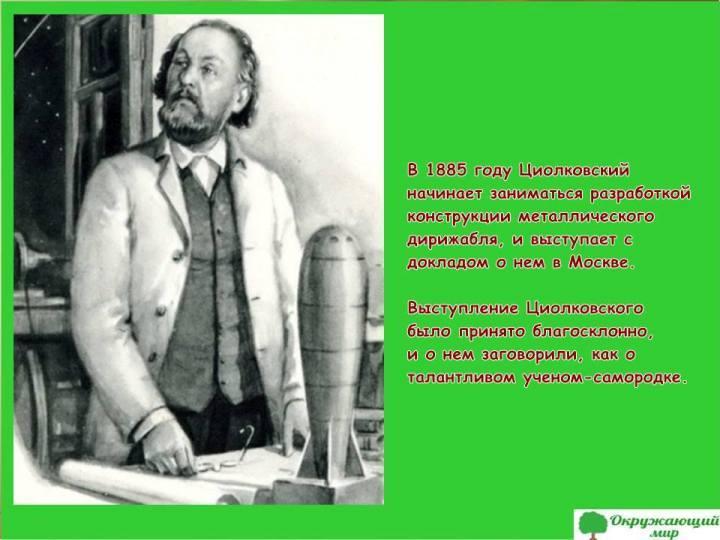 Научные разработки Константина Циолковского