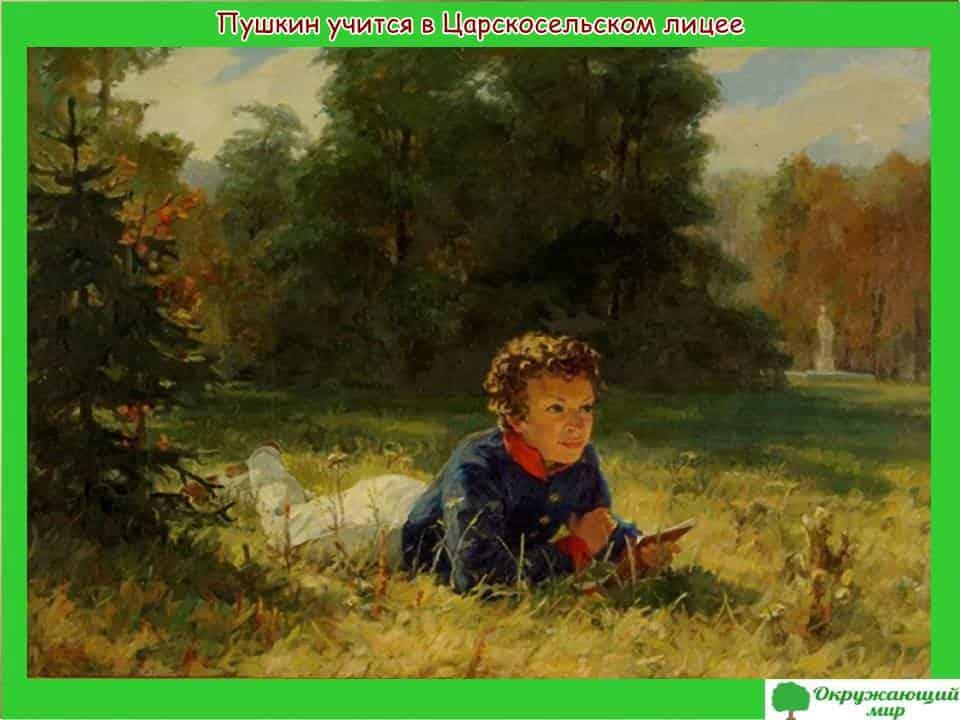 Пушкин в поле