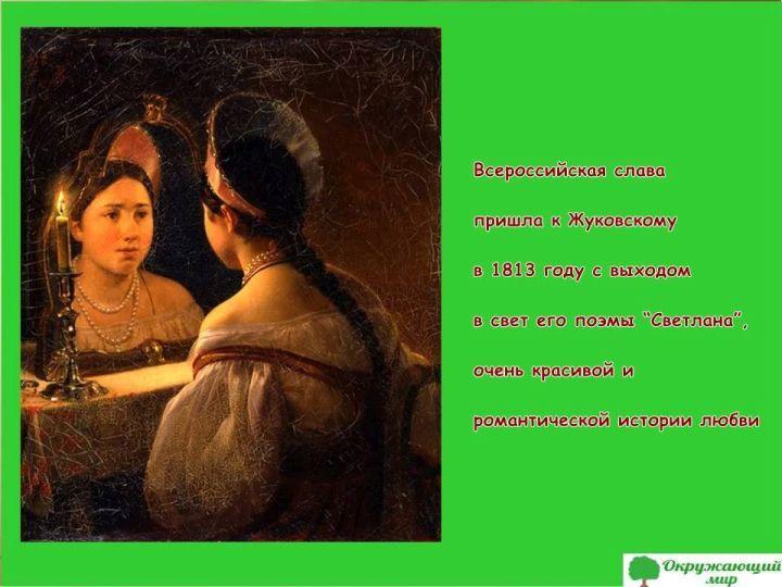 Жуковский и поэма Светлана