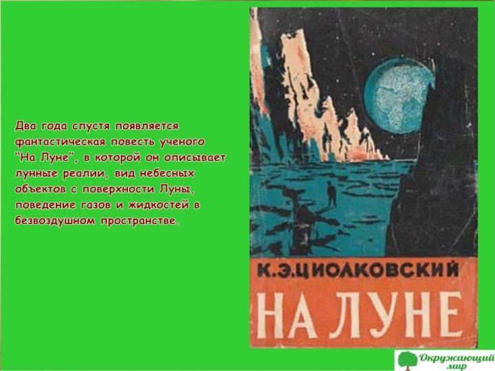 Фантастическая повесть Константина Циолковского