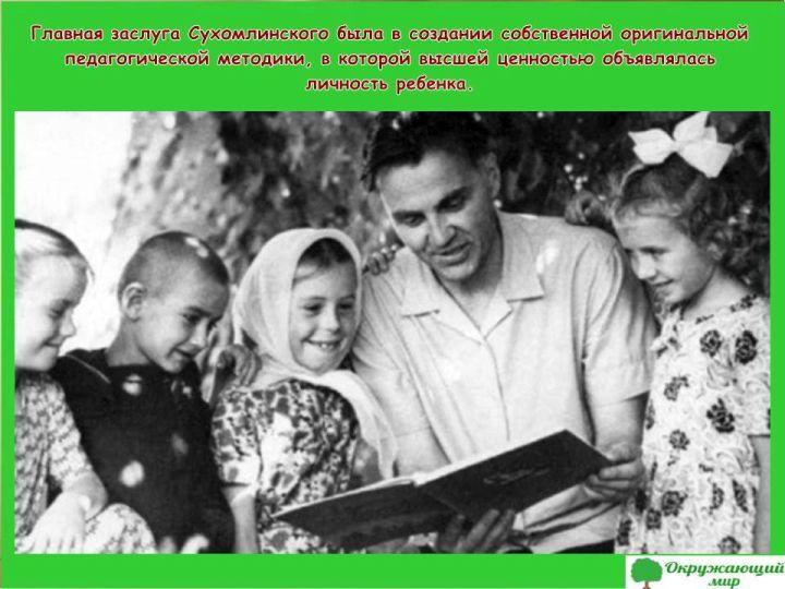Педагогическая методика Василия Сухомлинского