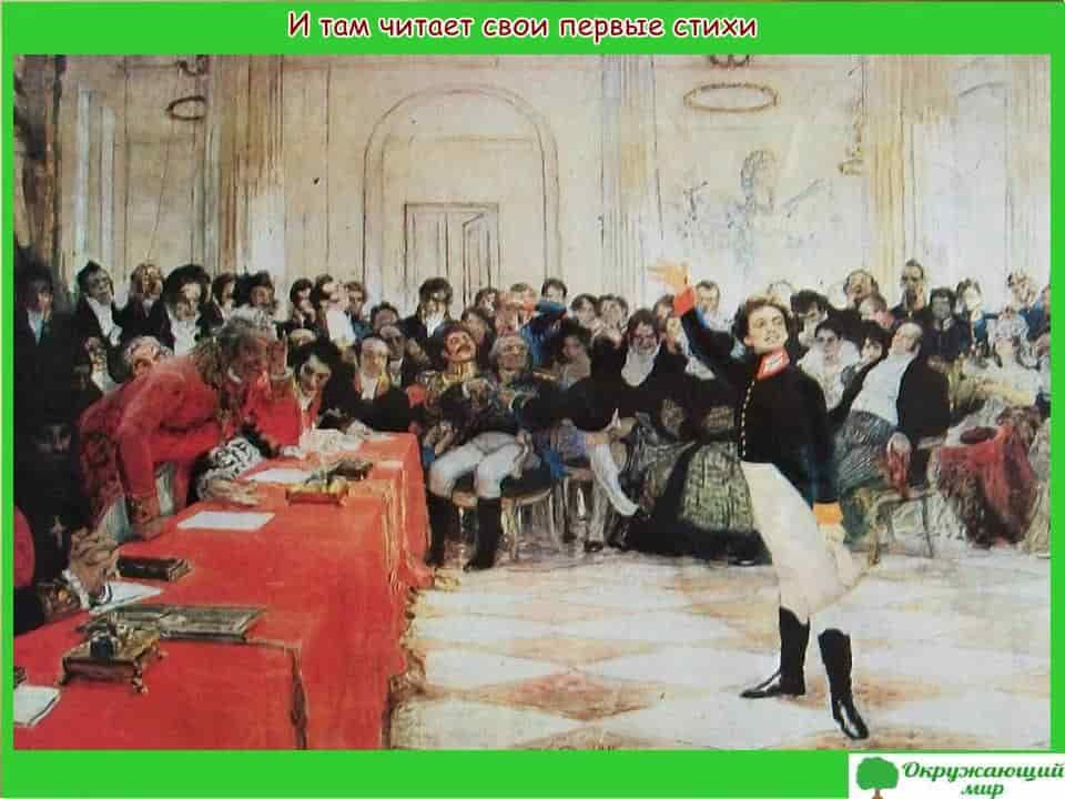 Пушкин на публике