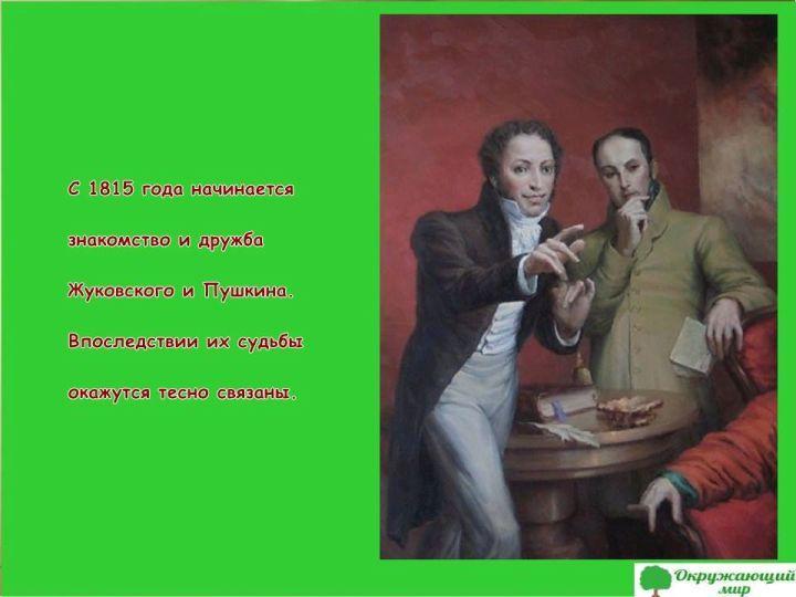 Жуковский и Пушкин