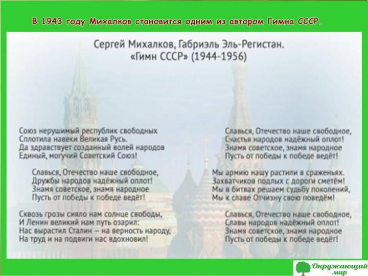 Автор гимна СССР
