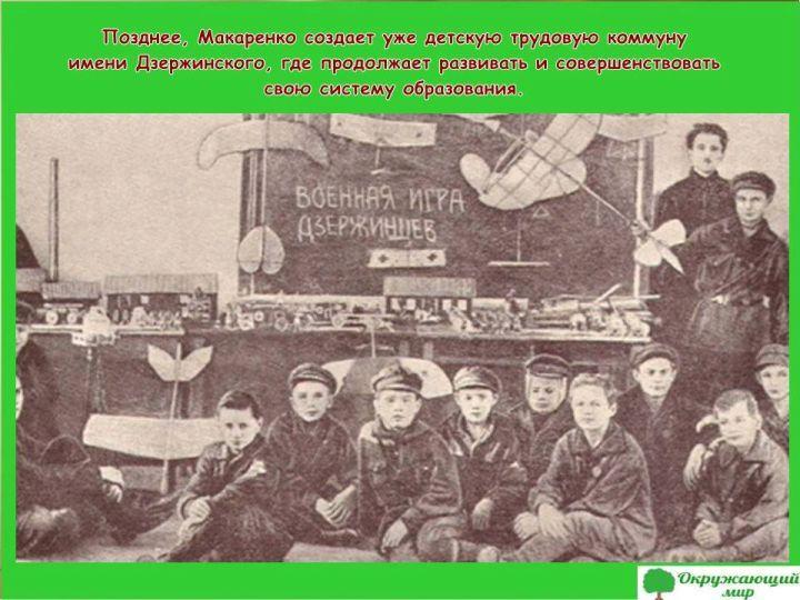 Детская трудовая программа Макаренко