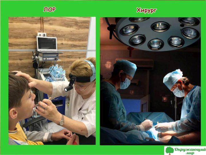 Лор и хирург