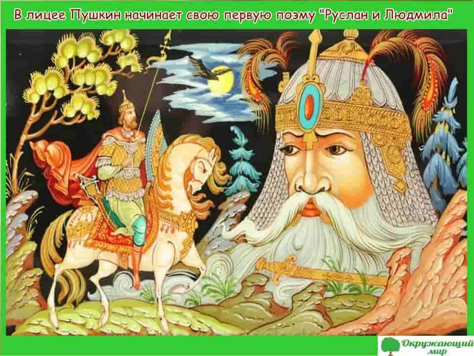Пушкин и Черномор
