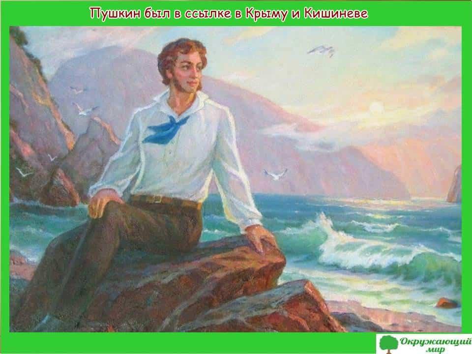 Пушкин и море