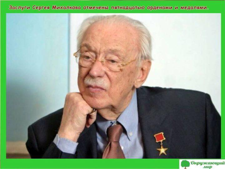 Заслуги Сергея Михалкова