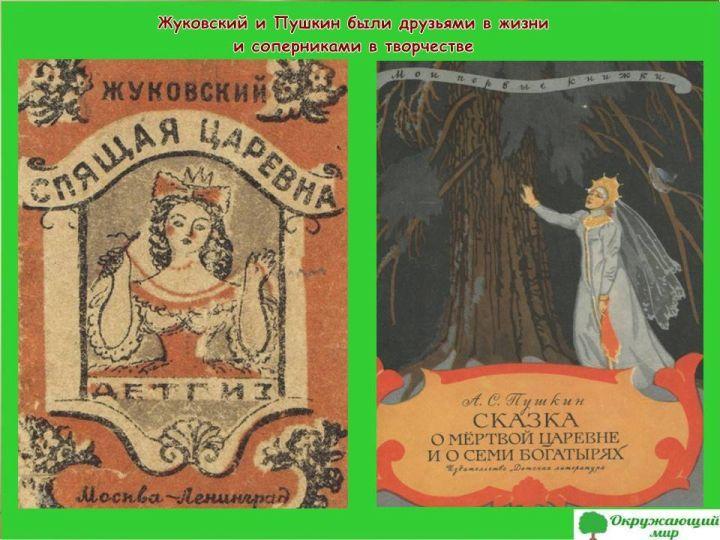 Жуковский и Пущкин друзья и соперники