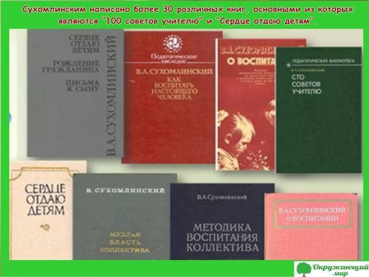 Книги Сухомлинского