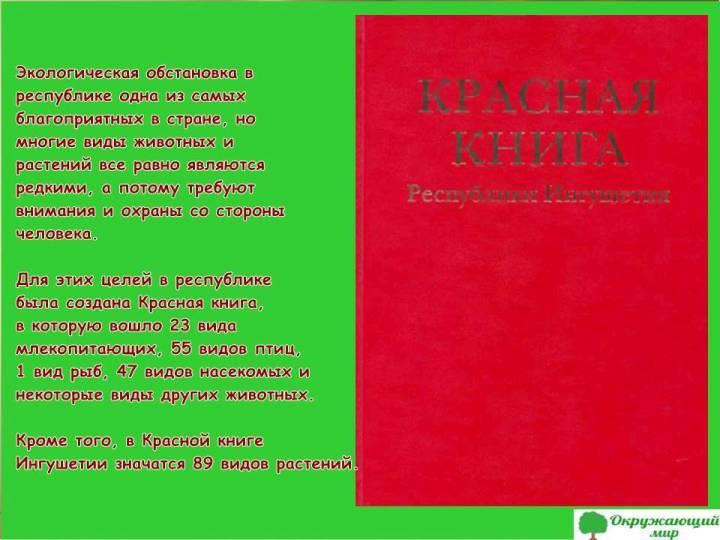 Красная книга Ингушетии
