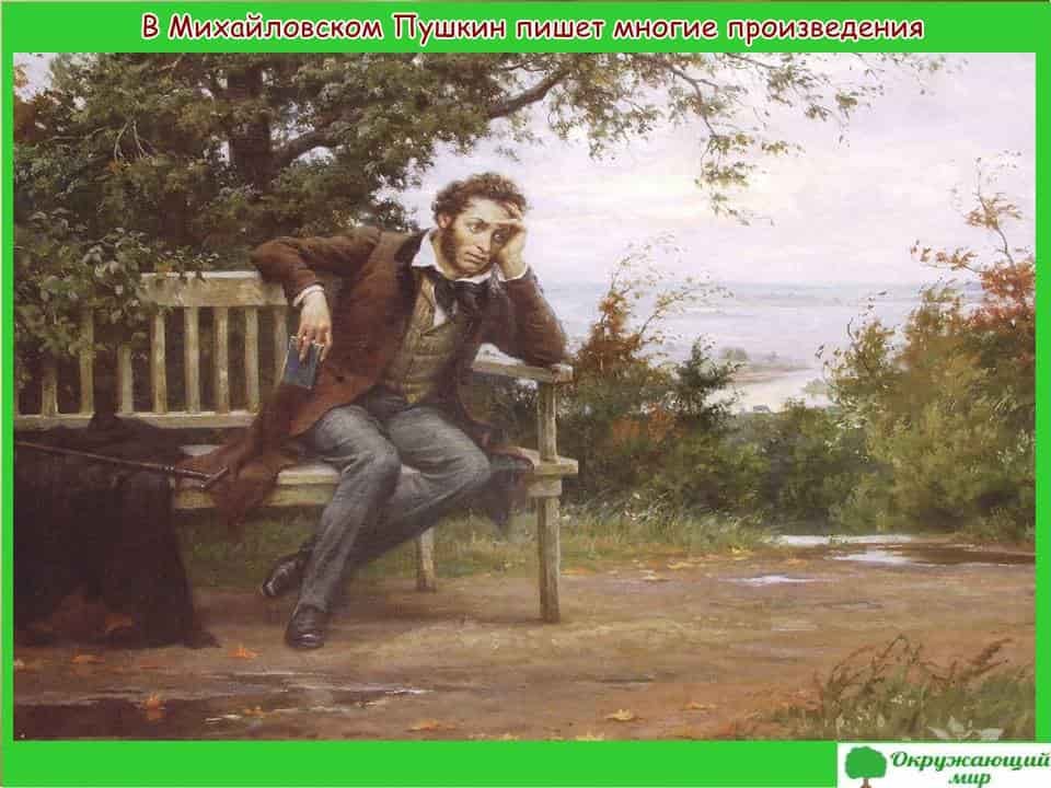 Пушкин в саду