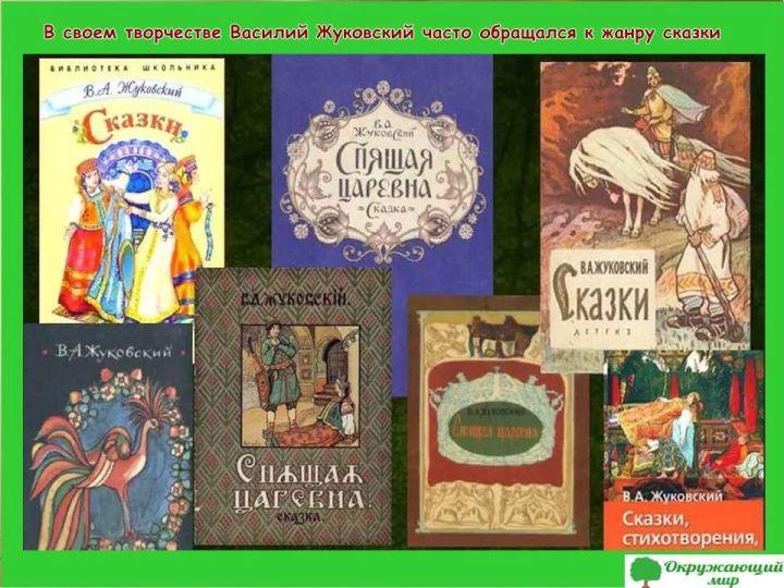 Жуковский и мир сказки