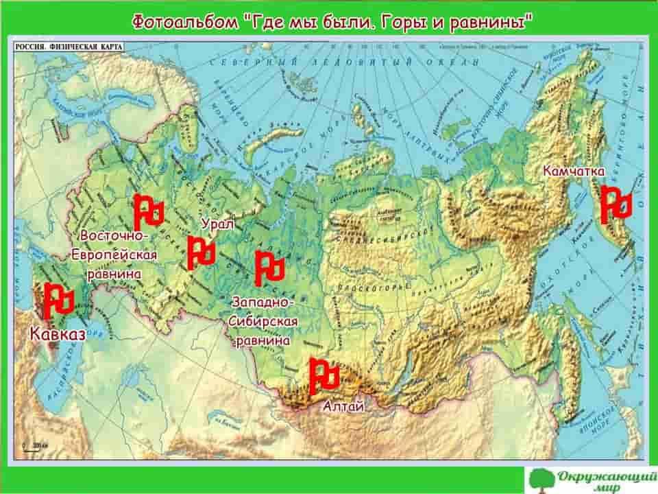 Проект Горы и равнины России