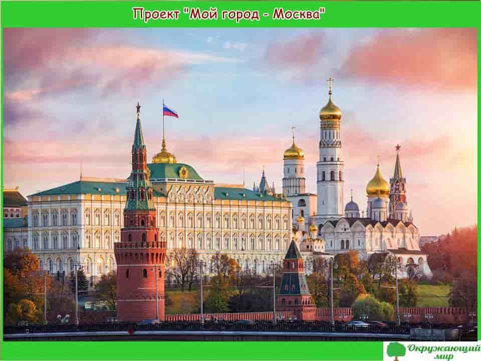 Проект Мой родной город Москва