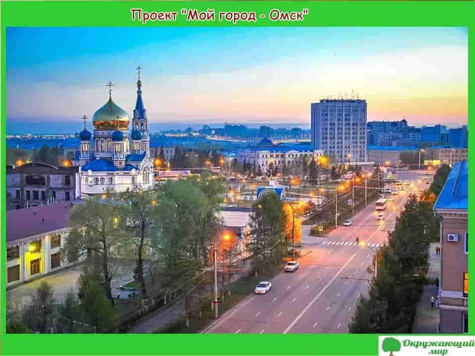 Проект Мой родной город Омск