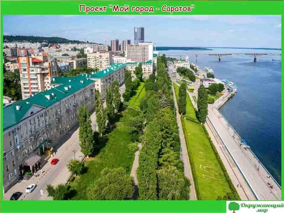 Проект Мой родной город Саратов