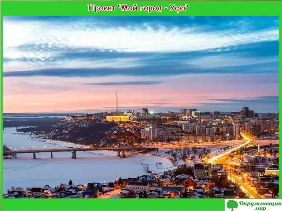 Проект Мой родной город Уфа