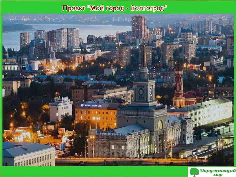 Проект мой родной город Волгоград