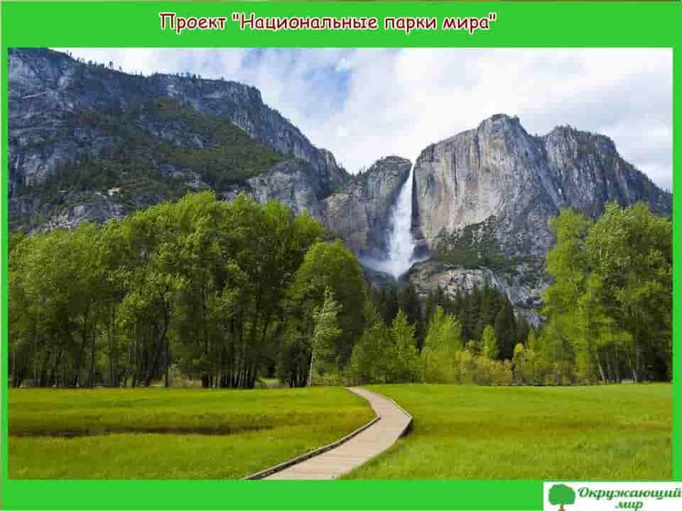 Проект Национальные парки мира