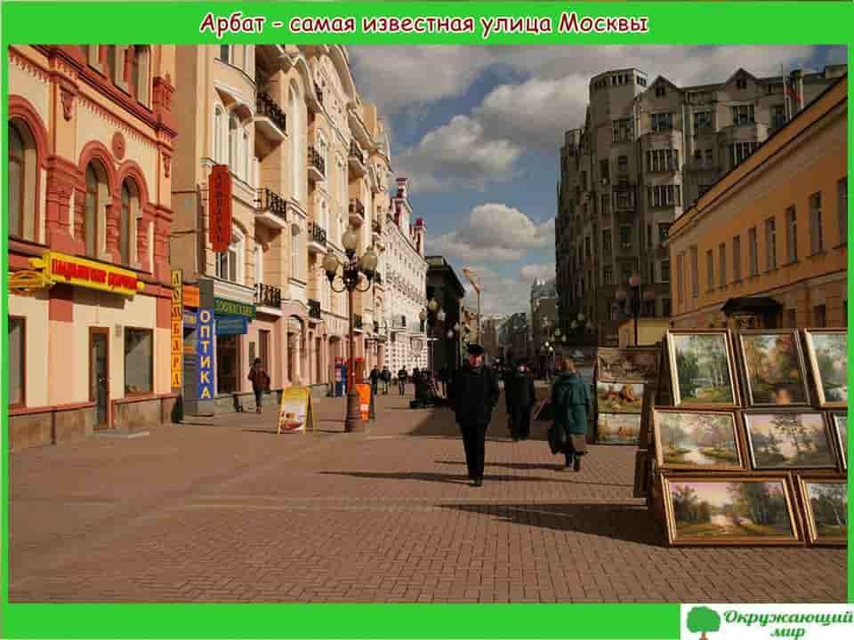 Арбат самая известная улица Москвы