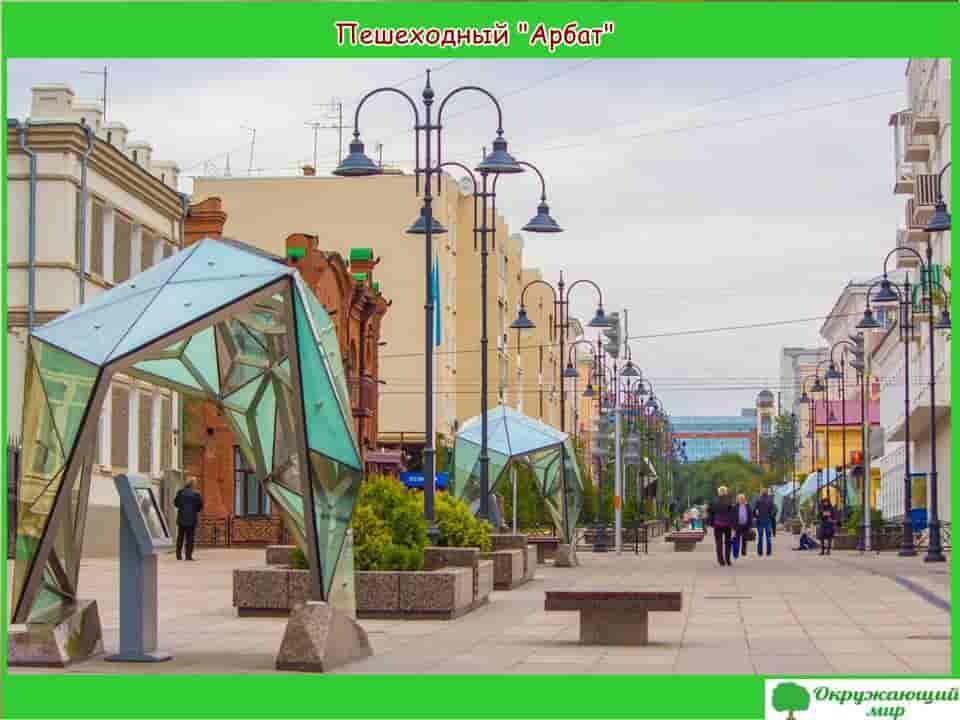 Пешеходный Арбат Омска