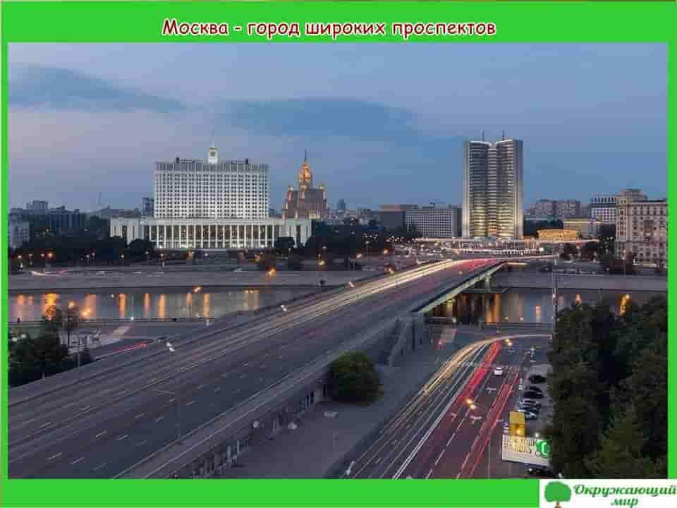 Москва город широких проспектов