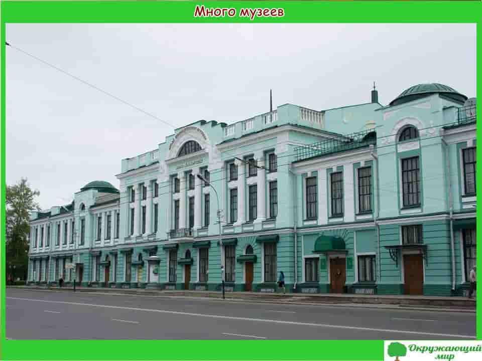 Музеи Омска