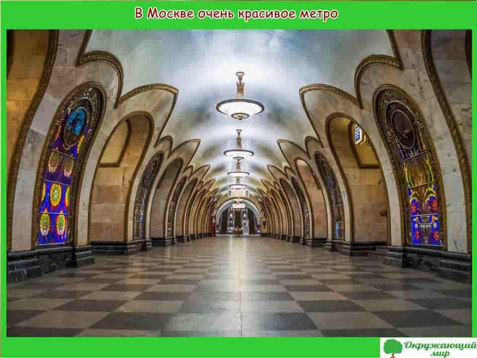 В Москве очень красивое метро