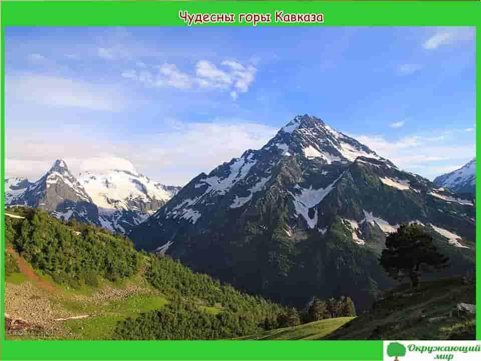 Чудесны горы Кавказа