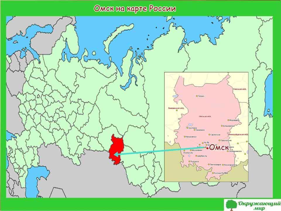 Омск на карте России
