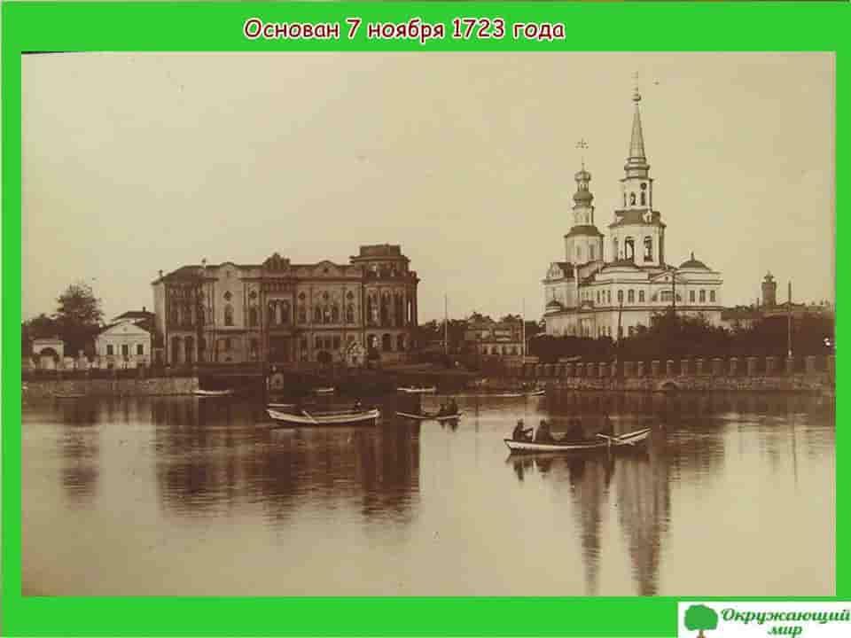 Основание Екатеринбурга