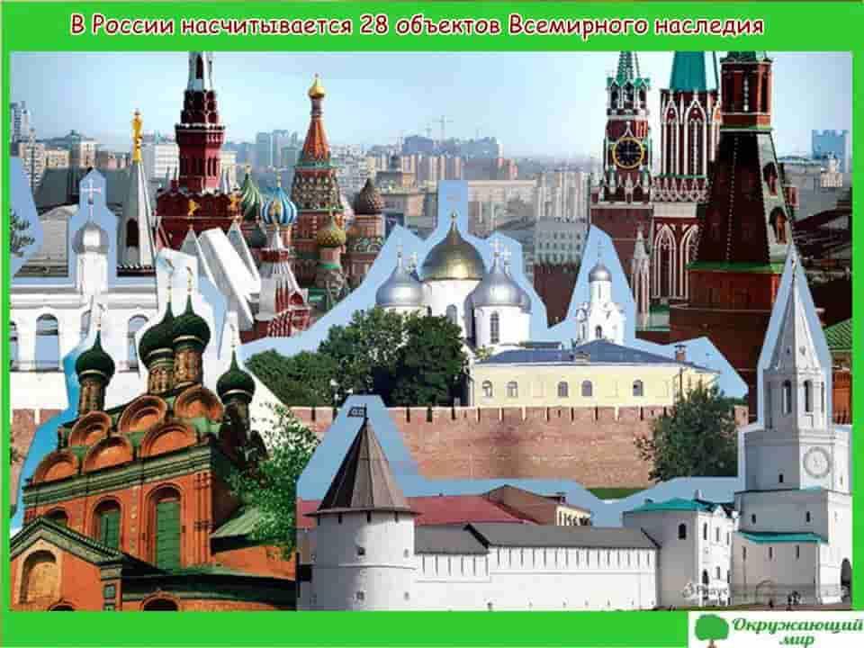 В России 28 объектов Всемирного наследия