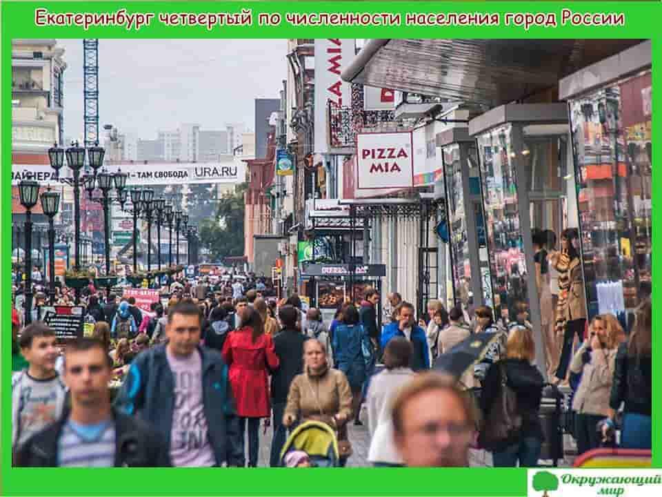 Екатеринбург четвертый по численности город России