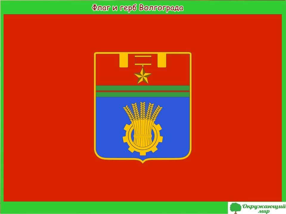 Флаг и герб Волгограда