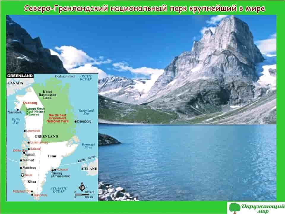 Северо-Гренладский национальный парк