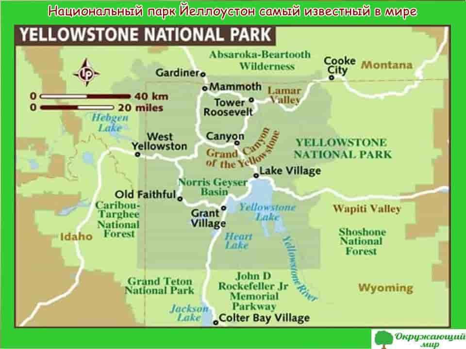 Национальный парк Йелонстоун