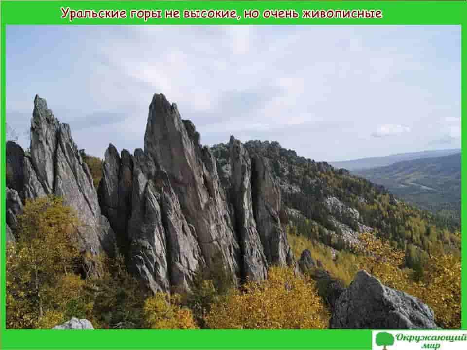 Невысокие Уральские горы