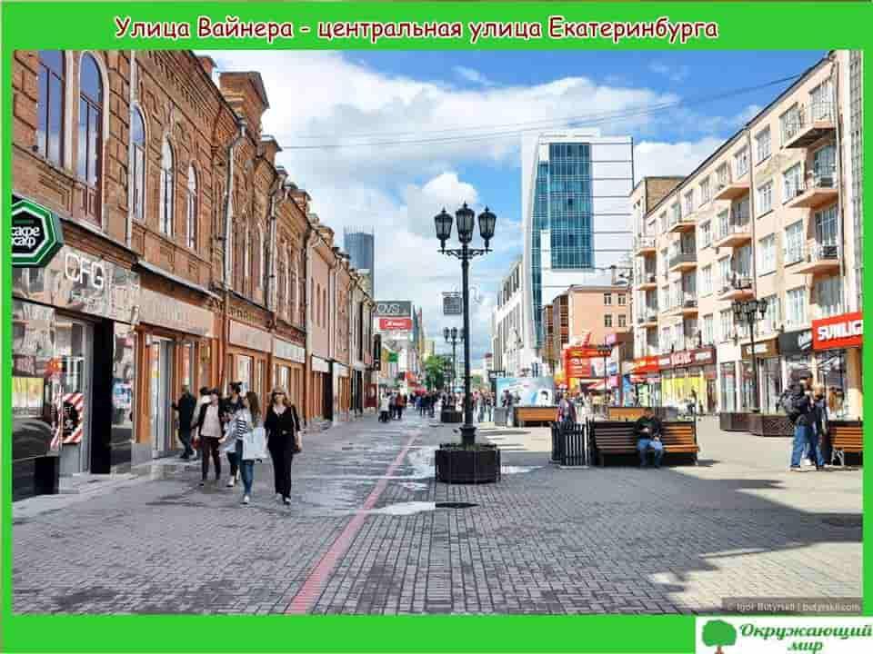 Центральная улица Екатеринбурга