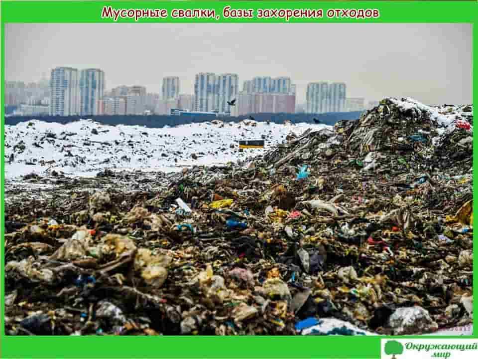 Мусорные свалки, захоронения отходов