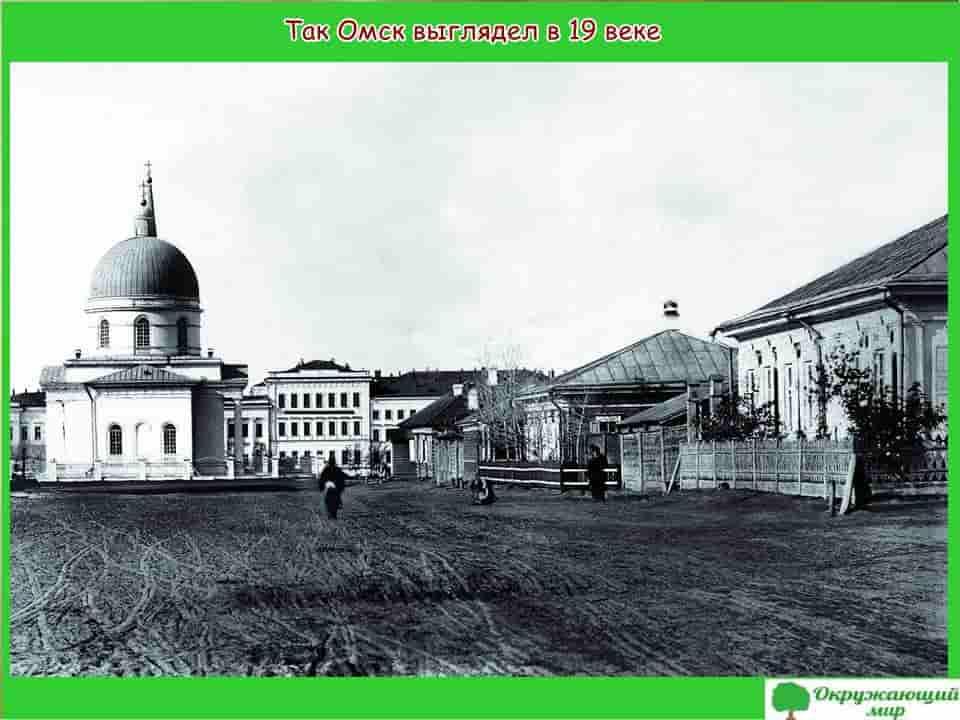 Омск в 19 веке