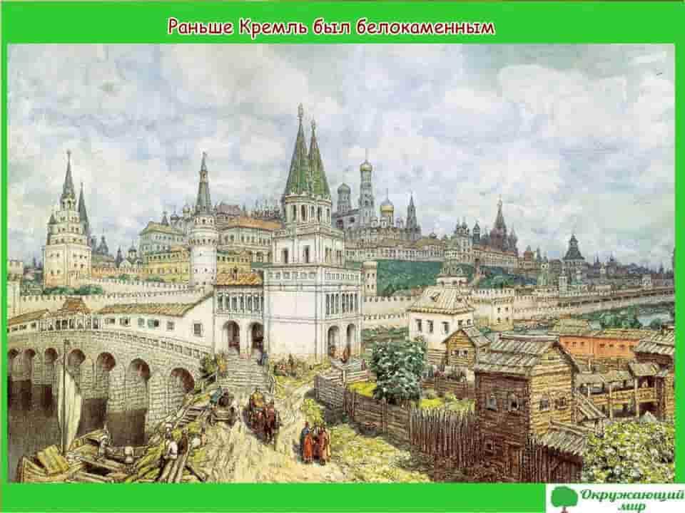 Раньше Кремль был белокаменным