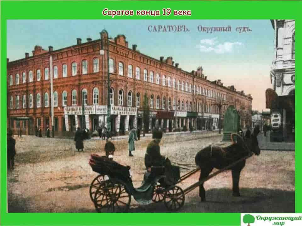 Саратов конца 19 века