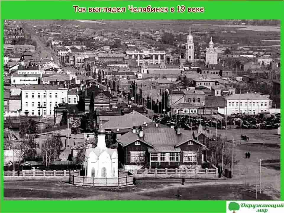 Окружающий мир 2 класс 1 часть. Проект «Мой родной город — Челябинск» 4